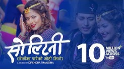 Sunil Giri & Apekshya Giri - Soltini (साेल्टिनी) ft Pushpa Khadka & Anjali Adhikari