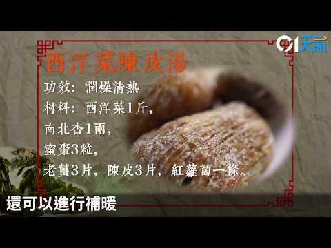 冬天食薑是錯?   余健楚中醫師   香港01  傳媒訪問   中醫