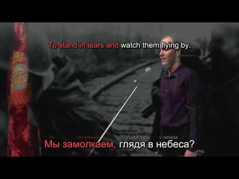 "Андрей Баздырев - ""Журавли"" / Andrey Bazdyrev - White Cranes (karaoke)"