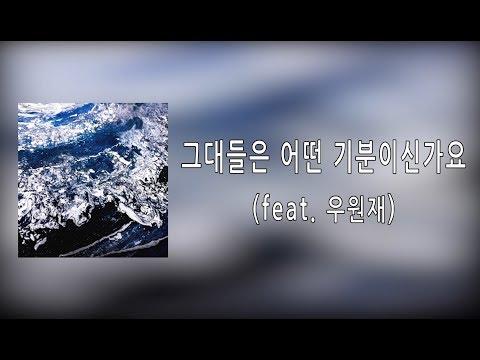 빈첸-그대들은 어떤 기분이신가요 (feat.우원�