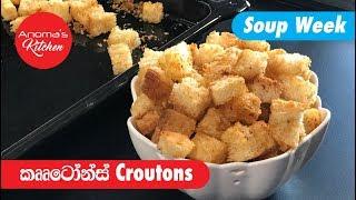 කටනස - Croutons - Episode 520 - Anoma&#39s Kitchen