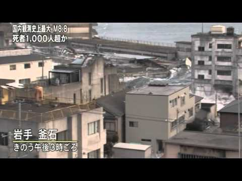 Tsunami in Kamaishi city,Japan -MARCH 11.2011-