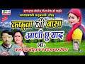 Download Kalpana Chauhan || Digambar Bist | कफुवा नी बासा आणी छु याद | Kafuwa Ni Basa Aani Chhu Yaad | Neelam MP3 song and Music Video