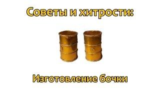 Деревянная бочка своими руками: этапы работ (видео)