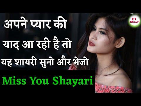 Felling Missing Love Shayari For Gf |अपने प्यार को मिस करने वाली हिंदी शायरी ।Heart Touching Shayri
