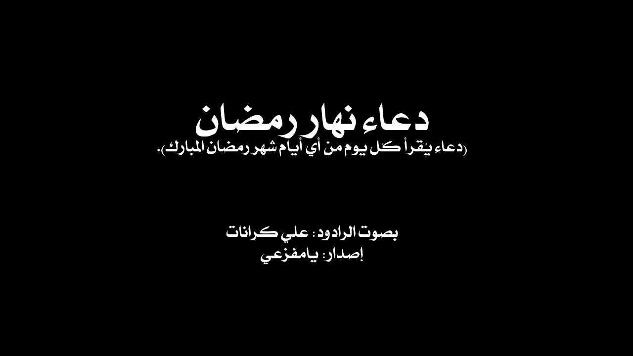 دعاء نهار رمضان علي كرانات Youtube