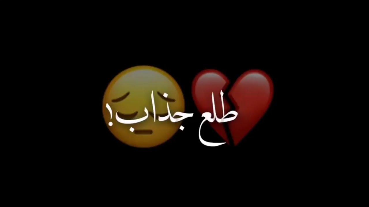 كرومات عراقي تصميم شاشه سوداء بدون حقوق🥀✨ريمكس🔥🎧•اغاني عراقيه حب ❤️ حالات واتساب حب🥀❤️