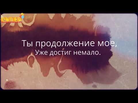 Отличное поздравление сыну от папы в день рождение. Super-pozdravlenie.ru