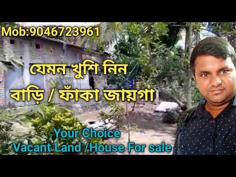 Vacant land/house for sale in Kolkata Barasat, house flat land shop for sale/buy in Kolkata Barasat,