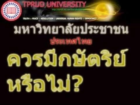 ดร. เพียงดิน รักไทย  วิพากษ์สังคมไทย �...