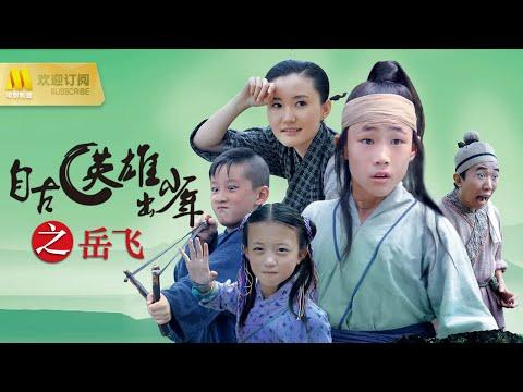 """【1080 Full Movie】《自古英雄出少年之岳飞》少年岳飞""""张真"""",少林绝学技惊四座 (张真/任鹏亮/龚若兰/杨迪)"""