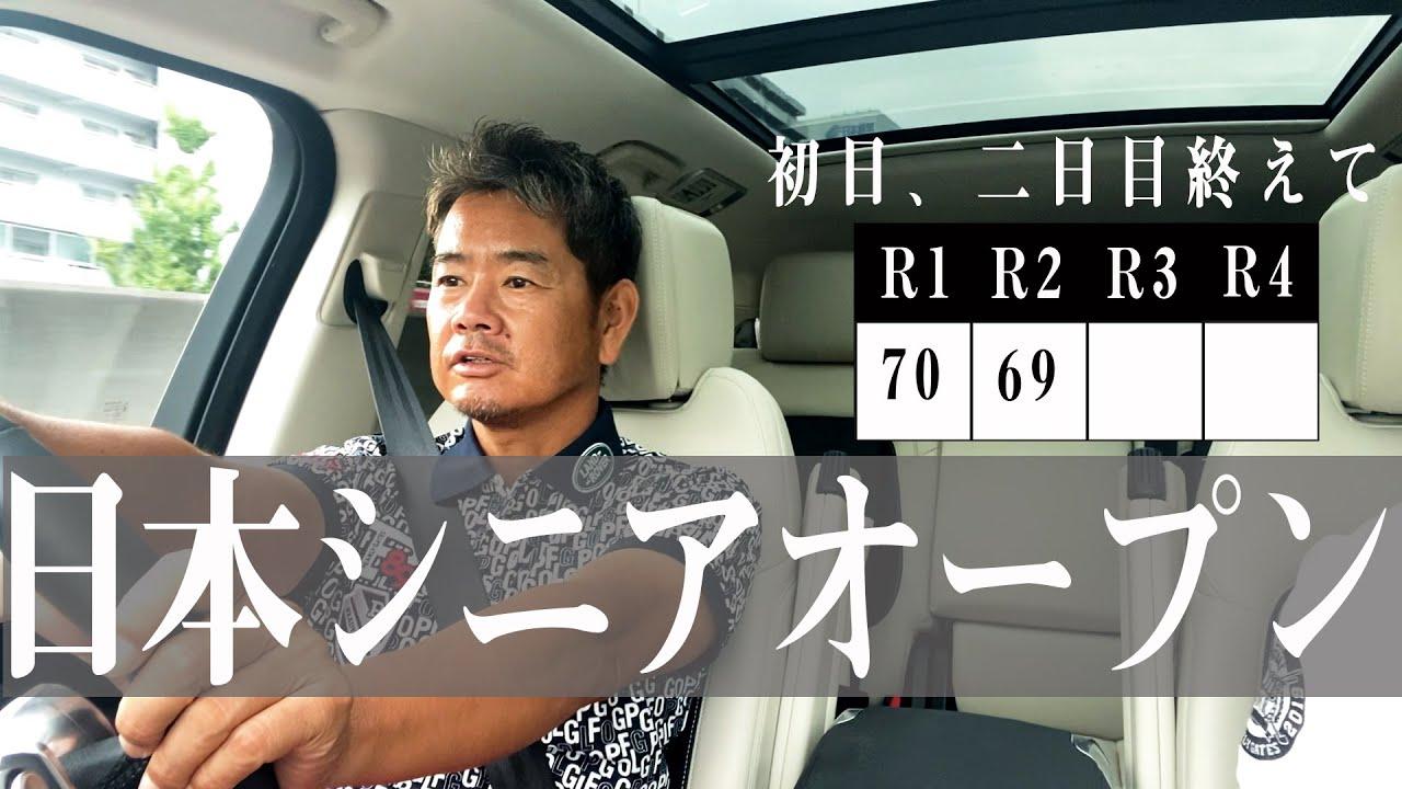 オープン 日本 シニア