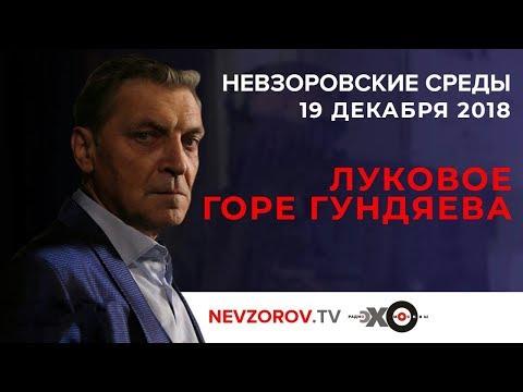 Александр Невзоров.Невзоровские среды