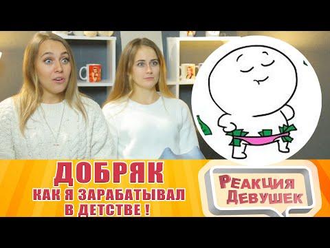 Реакция девушек - Добряк - Как я зарабатывал в детстве !