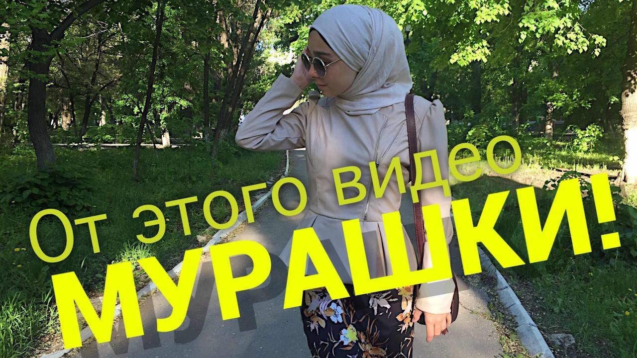 Жизненные Минуты | | исламский мода девушки