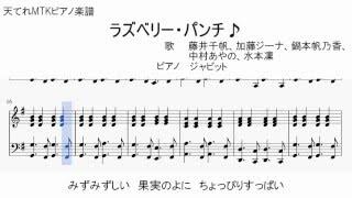 MTKピアノ楽譜化第3弾。 作 詞 石原彩・藤本功一 作 曲 藤本功一 歌 藤...