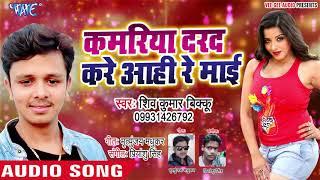Shiv Kumar Bikku का नया सुपरहिट गाना 2019 - Kamariya Darad Kare Aahi Re Mai - Bhojpuri Song 2019 New