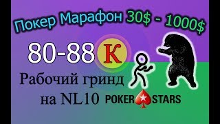 Покер Марафон 30$-1000$ ч.25 (80-88k). Рабочий гринд на NL10