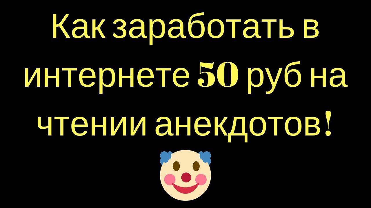Как заработать в интернете 50 рублей а как же live ставки на спорт