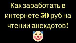 ЕЖЕЧАСНЫЙ ЗАРАБОТОК В СЕТИ от 50 РУБЛЕЙ