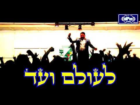 גד ובני אלבז השם מלך - ג'ייס רמיקס BENNY & GAD ELBAZ - HASHEM MELECH 2018