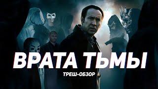 Врата тьмы - ТРЕШ ОБЗОР на фильм