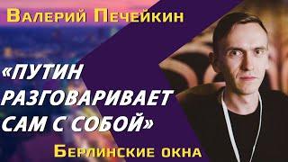Валерий Печейкин: юмор Путина, Невладимир Невладимирович, «Процесс» над Серебренниковым