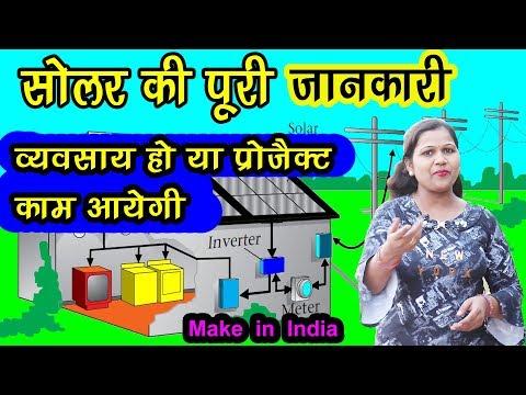 solar system in hindi, Solar Panel Systems, Solar Power System Installation, Solar Power Plants
