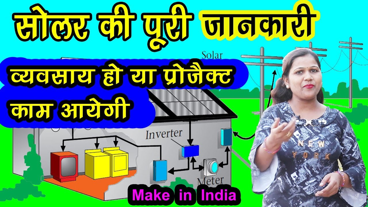 Solar Energy System For Home In Hindi Lights Panel Series Wiring Diagram Light Business