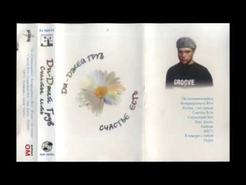 DJ Грув - Любовь (1996)