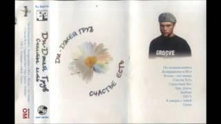 Скачать DJ Грув Любовь 1996