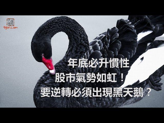 201129 九哥周報:年底必升慣例,股市氣勢如虹!要逆轉必須發生黑天鵝?