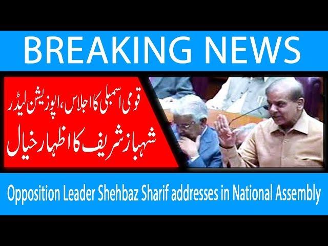 Opposition Leader Shehbaz Sharif addresses in National Assembly   Part-1   17 Oct 2018   92NewsHD