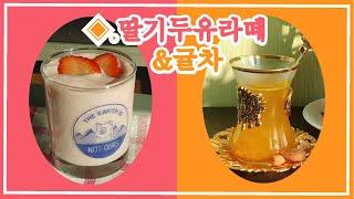 ◈. 겨울과일 음료 - 딸기두유라떼&귤차│Win…