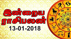 Today astrology இன்றைய ராசி பலன் 13-01-2018 Today astrology in Tamil Show Online