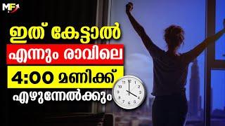 4 AM WAKE UP MOTIVATION | Powerful Malayalam Motivational Video #wakeupearly #morningmotivation