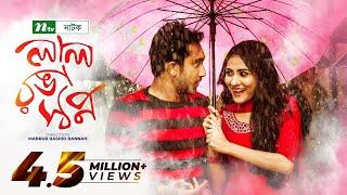 Eid Special-Lal Ronga Swapno (লাল রঙা স্বপ্ন) Mehjabin & Jovan | NTV Natok & Telefilm