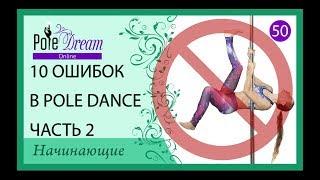 50 - 10 ошибок в Pole Dance - часть 2