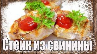 Cтейк из свинины на сковороде гриль ✿ быстро, вкусно, сытно