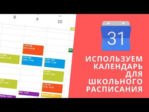 Как создать расписание при помощи календаря Google