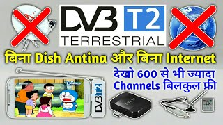 DVB T2 | DVB T2 full information | DVB-S/S2/T2/C | नई Technology का कमाल 600+ Free HD Channels देखो