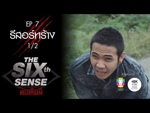 The Sixth Sense คนเห็นผี เทป 7 : รีสอร์ทร้าง (Part1/2)