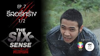 The Sixth Sense คนเห นผ เทป 7 ร สอร ทร าง