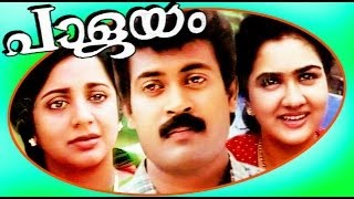 Palayam | Malayalam Full Movie | Manoj K Jayan & Urvashi