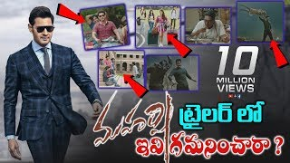 Mistakes In Mahesh Babu's Maharshi Movie Trailer | Pooja Hegde | Latest Updates | Telugu Full Screen