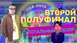 КВН 2021 ВТОРОЙ ПОЛУФИНАЛ ВЫСШЕЙ ЛИГИ ТОТАЛЬНЫЙ ОБЗОР