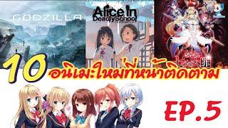 10 อนิเมะใหม่ที่น่าติดตาม EP5 [Anime News Update EP5]