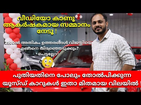 SECOND HAND CAR KERALA | USED CAR MALAYALAM | TEAM TECH -EPISODE 110