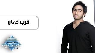 Tamer Hosny - Arrab Kman | تامر حسنى - قرب كمان