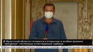 «Звёздные» гостиницы и коттеджные турбазы в Иркутской области готовятся к открытию в особом режиме